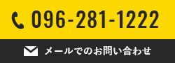 096-360-7777 メールでのお問い合わせ