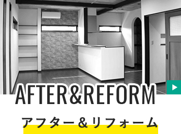 AFTER&REFORM アフター&リフォーム